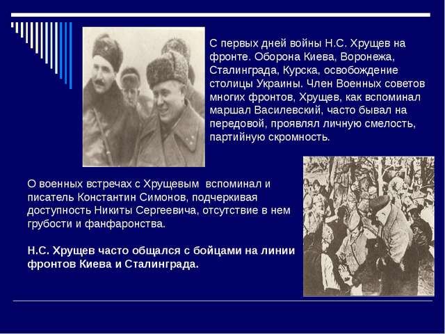 С первых дней войны Н.С. Хрущев на фронте. Оборона Киева, Воронежа, Сталингра...