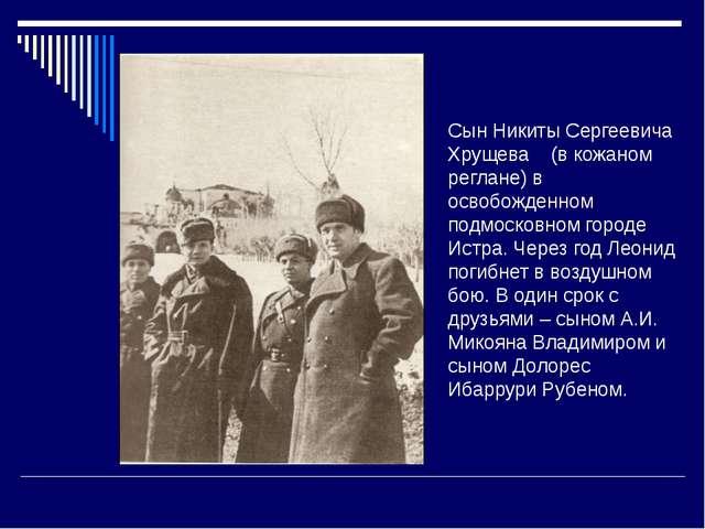Сын Никиты Сергеевича Хрущева (в кожаном реглане) в освобожденном подмосковно...