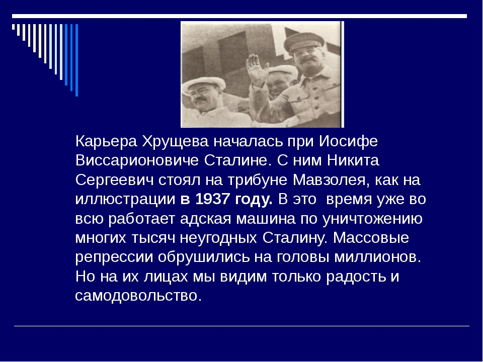Карьера Хрущева началась при Иосифе Виссарионовиче Сталине. С ним Никита Сер...