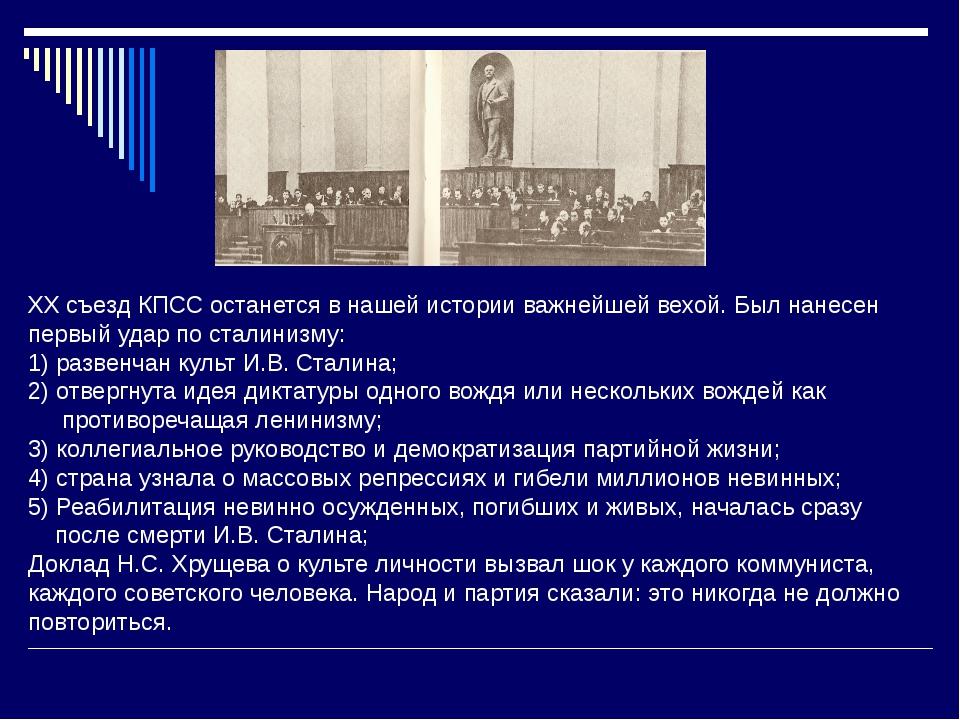 XX съезд КПСС останется в нашей истории важнейшей вехой. Был нанесен первый у...