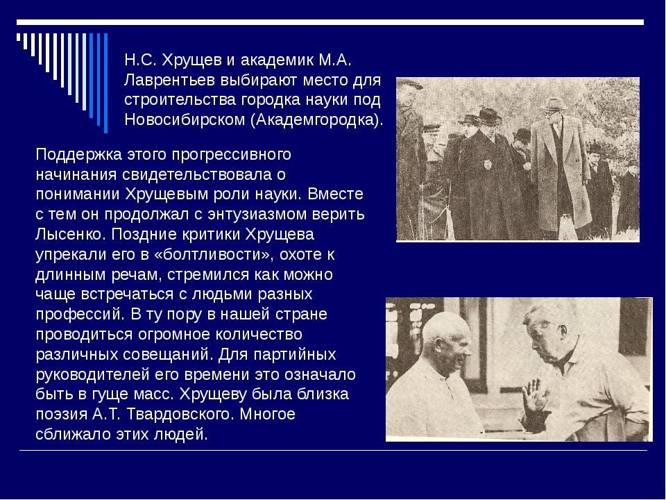 Н.С. Хрущев и академик М.А. Лаврентьев выбирают место для строительства город...