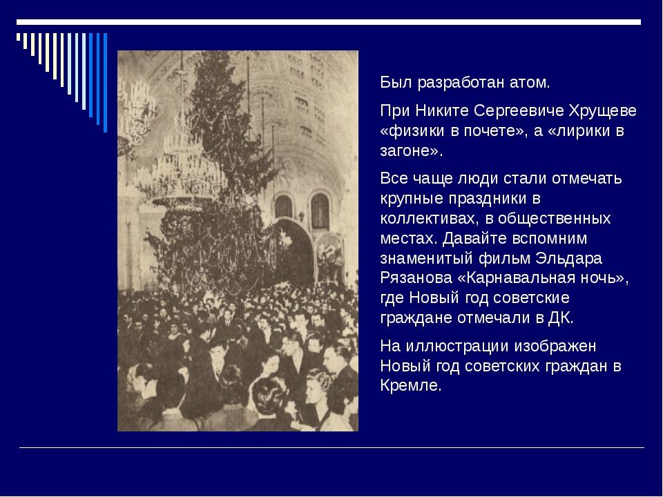 Был разработан атом. При Никите Сергеевиче Хрущеве «физики в почете», а «лир...