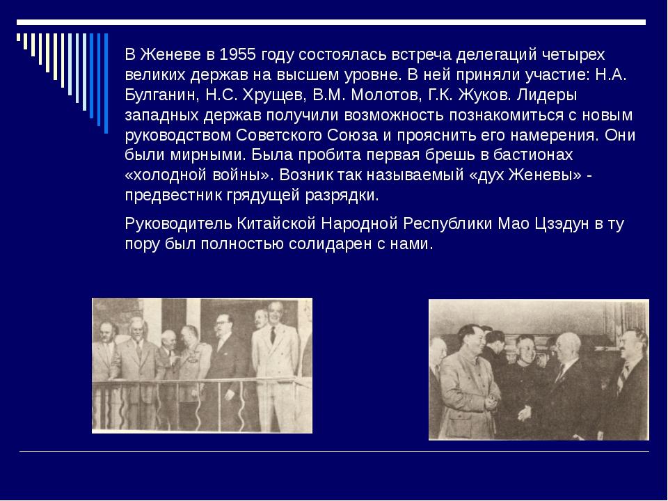 В Женеве в 1955 году состоялась встреча делегаций четырех великих держав на в...