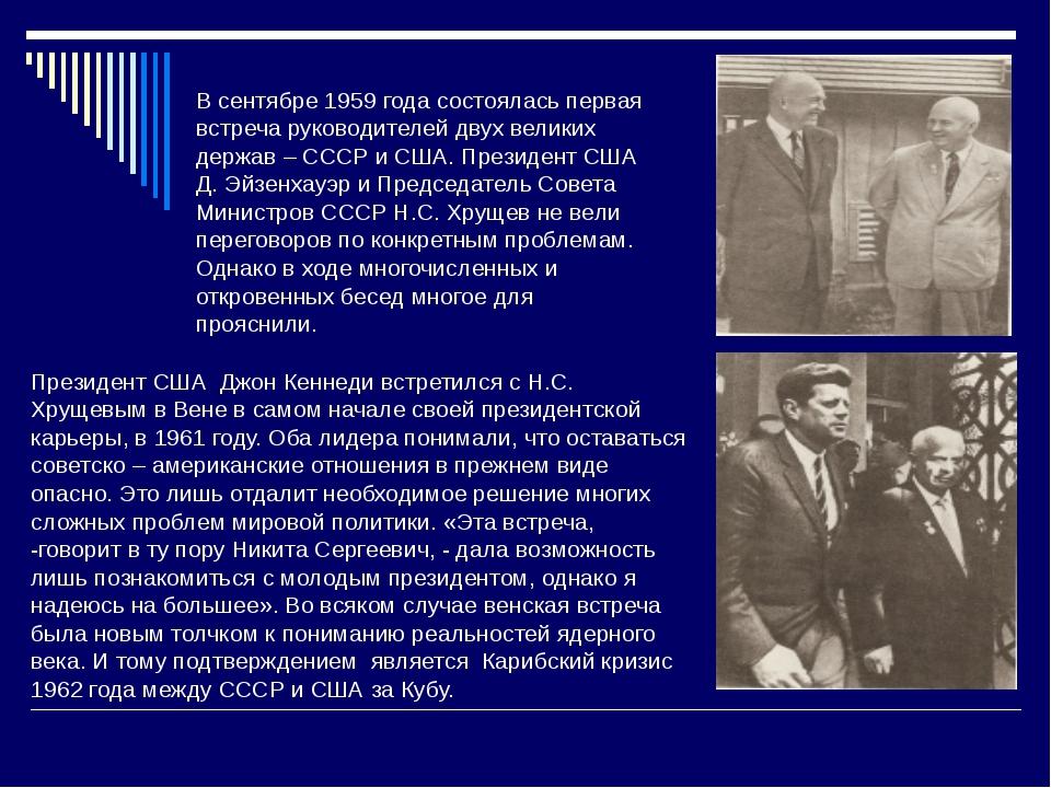 В сентябре 1959 года состоялась первая встреча руководителей двух великих дер...