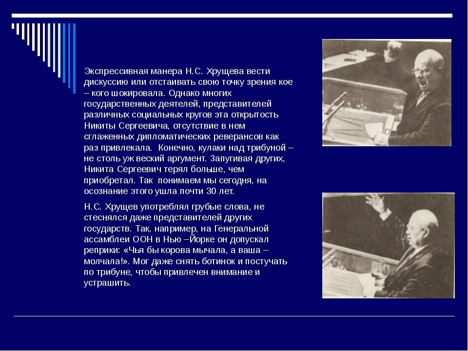 Экспрессивная манера Н.С. Хрущева вести дискуссию или отстаивать свою точку...