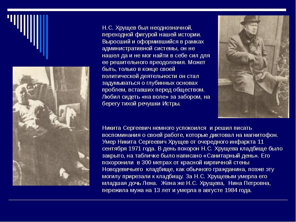 Н.С. Хрущев был неоднозначной, переходной фигурой нашей истории. Выросший и о...