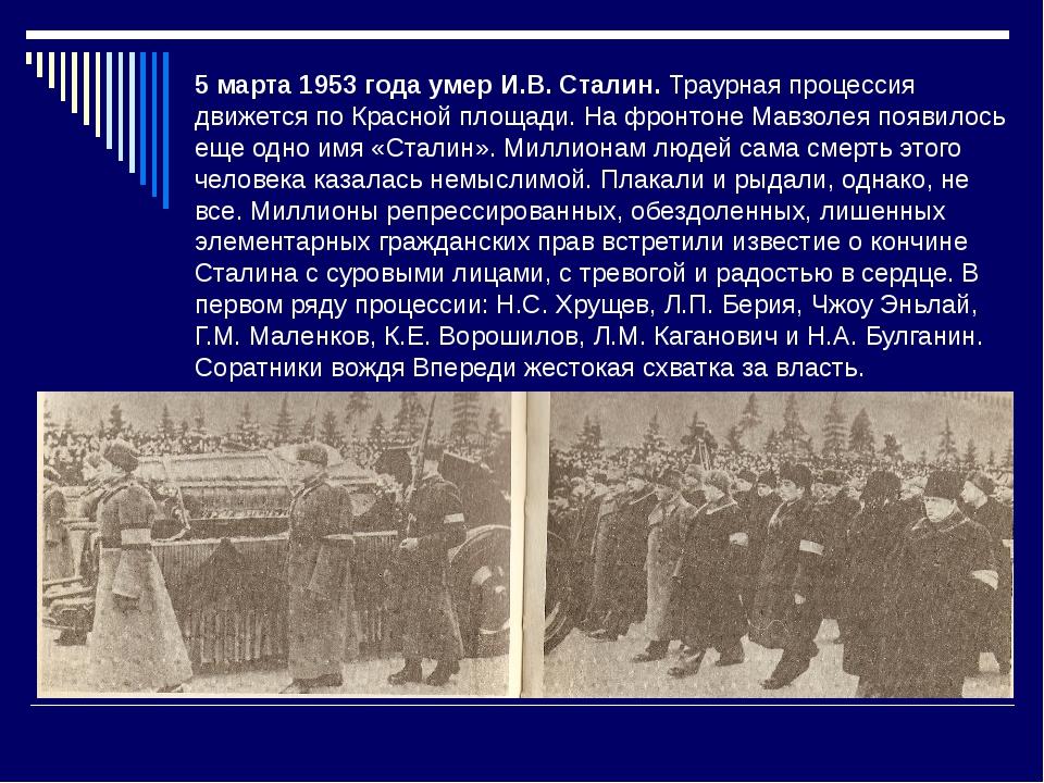 5 марта 1953 года умер И.В. Сталин. Траурная процессия движется по Красной пл...