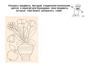 Раскрась предметы методом соединения нескольких цветов и нарисуй для Каранда