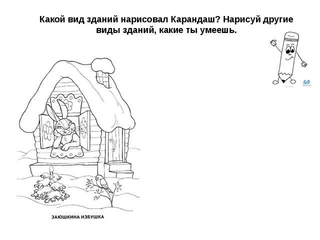 Какой вид зданий нарисовал Карандаш? Нарисуй другие виды зданий, какие ты уме...