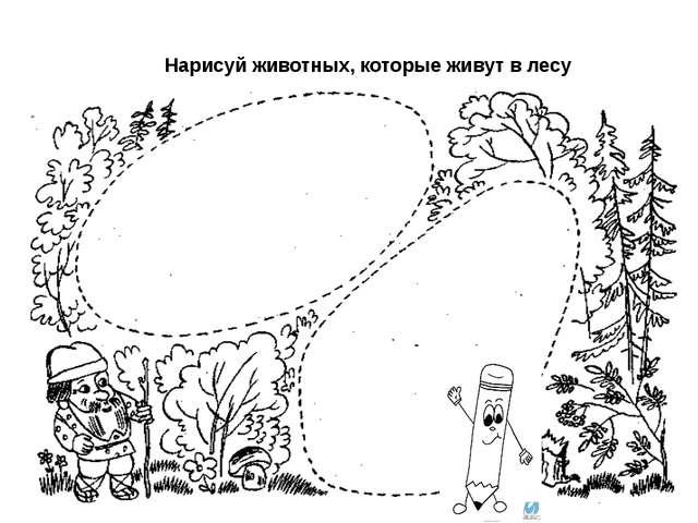 Нарисуй животных, которые живут в лесу