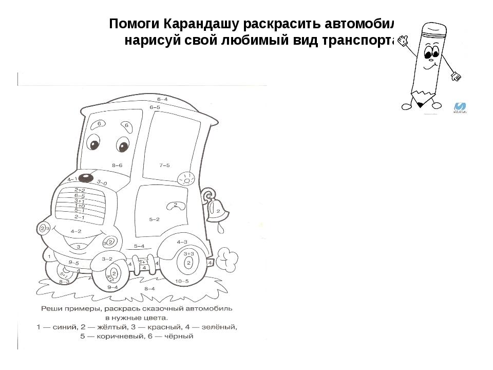 Помоги Карандашу раскрасить автомобиль, нарисуй свой любимый вид транспорта