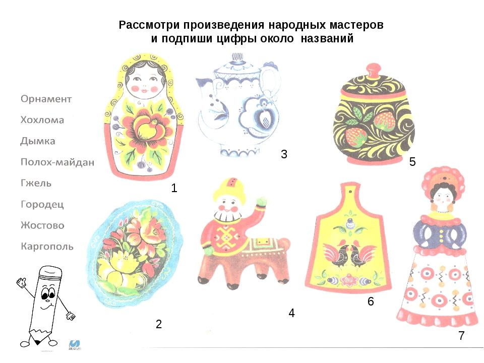 Рассмотри произведения народных мастеров и подпиши цифры около названий 1 2...