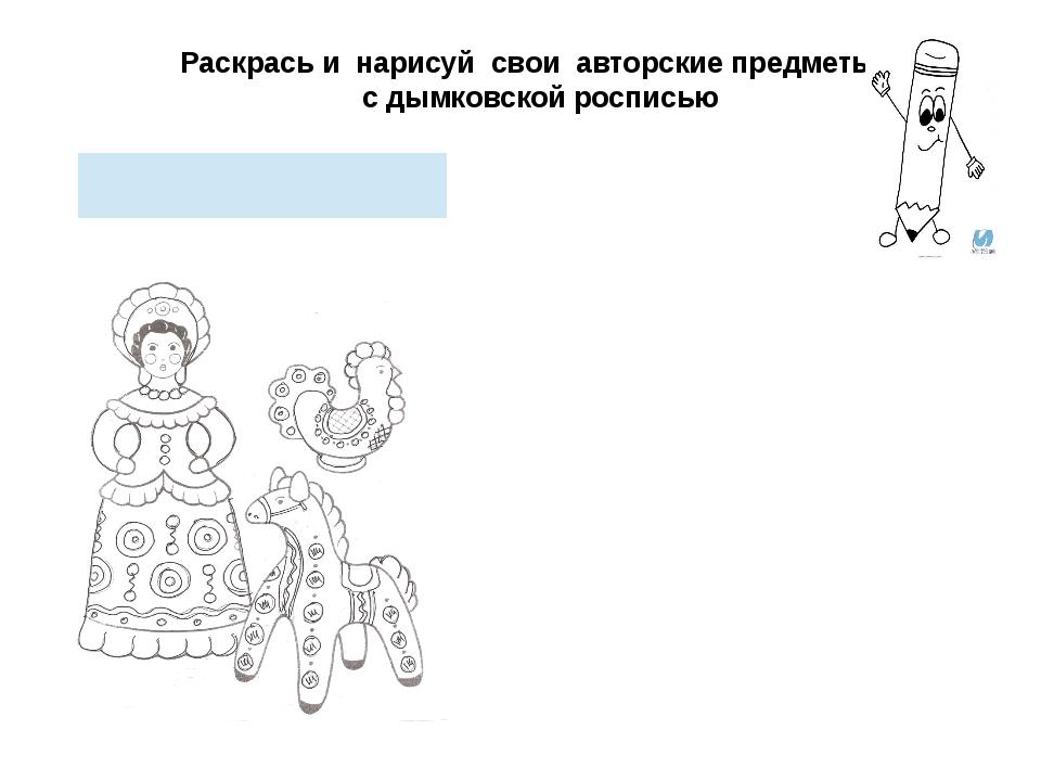 Раскрась и нарисуй свои авторские предметы с дымковской росписью