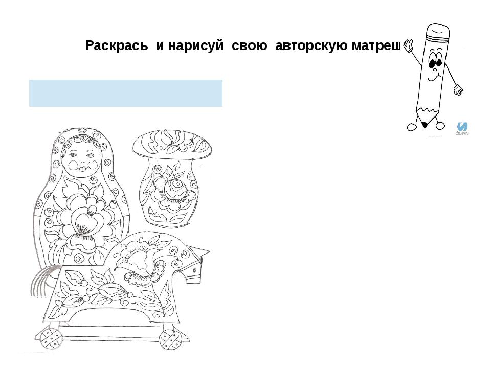 Раскрась и нарисуй свою авторскую матрешку