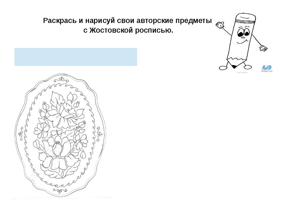 Раскрась и нарисуй свои авторские предметы с Жостовской росписью.