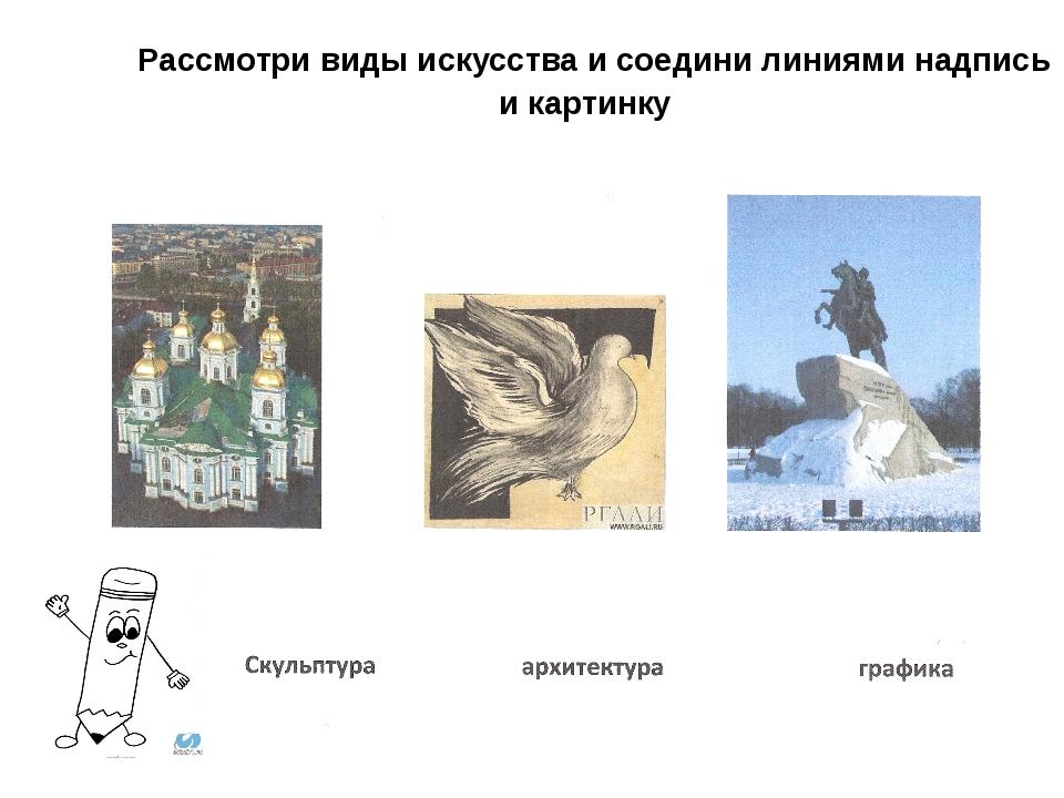 Рассмотри виды искусства и соедини линиями надпись и картинку