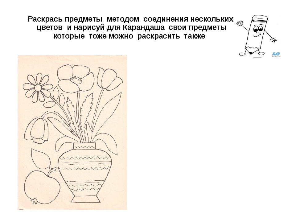 Раскрась предметы методом соединения нескольких цветов и нарисуй для Каранда...