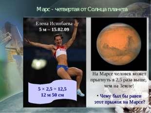 Марс - четвертая от Солнца планета На Марсе человек может прыгнуть в 2,5 раз