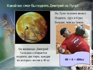 Какой вес смог бы поднять Дмитрий на Луне? На мизинцах Дмитрий Халаджи собир