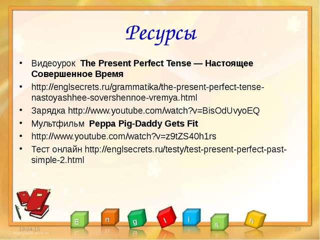 Ресурсы Видеоурок The Present Perfect Tense — Настоящее Совершенное Время htt...