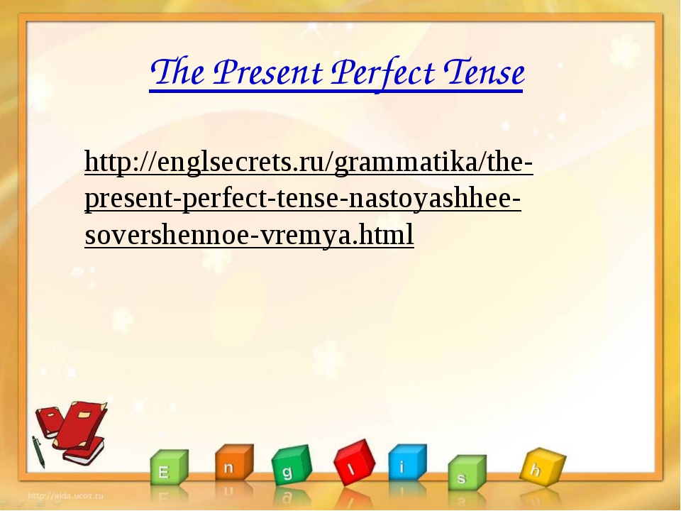 The Present Perfect Tense http://englsecrets.ru/grammatika/the-present-perfec...