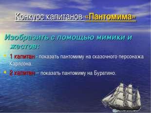 Конкурс капитанов «Пантомима» Изобразить с помощью мимики и жестов: 1 капитан