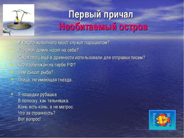 Первый причал Необитаемый остров У какого животного хвост служит парашютом? К...