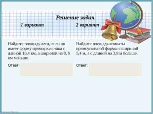 Решение задач 1 вариант 2 вариант Найдите площадь леса,если он имеет форму пр