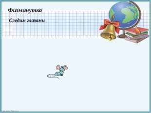 Физминутка Следим глазами FokinaLida.75@mail.ru