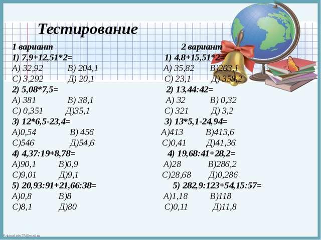 Тестирование 1 вариант 2 вариант 1) 7,9+12,51*2= 1) 4,8+15,51*2= А) 32,92 В)...