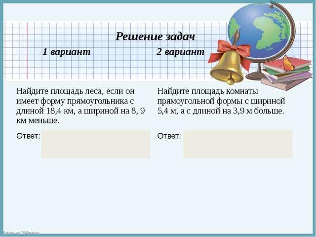Решение задач 1 вариант 2 вариант Найдите площадь леса,если он имеет форму пр...