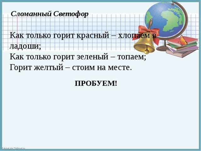 Сломанный Светофор Как только горит красный – хлопаем в ладоши; Как только го...