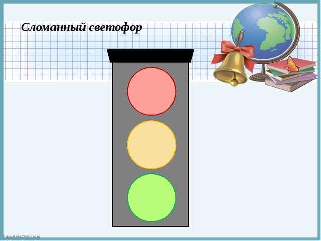 Сломанный светофор FokinaLida.75@mail.ru