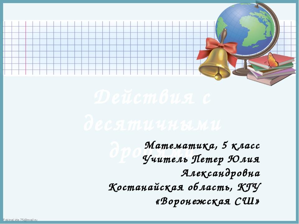 Действия с десятичными дробями Математика, 5 класс Учитель Петер Юлия Алексан...
