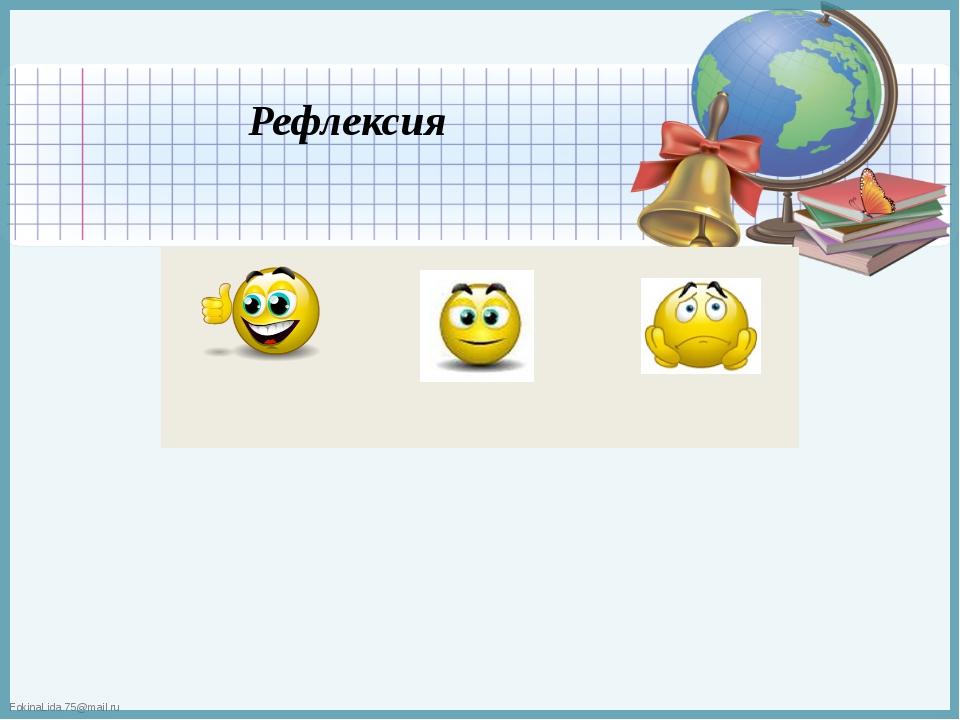 Рефлексия    FokinaLida.75@mail.ru