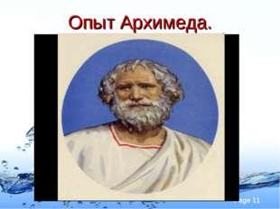 Опыт Архимеда. Page *