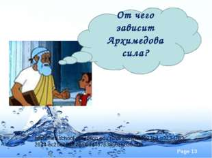 От чего зависит Архимедова сила? http://files.school-collection.edu.ru/dlrsto
