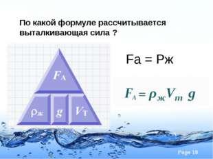 По какой формуле рассчитывается выталкивающая сила ? Fа = Рж Page *