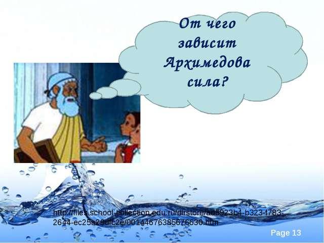 От чего зависит Архимедова сила? http://files.school-collection.edu.ru/dlrsto...