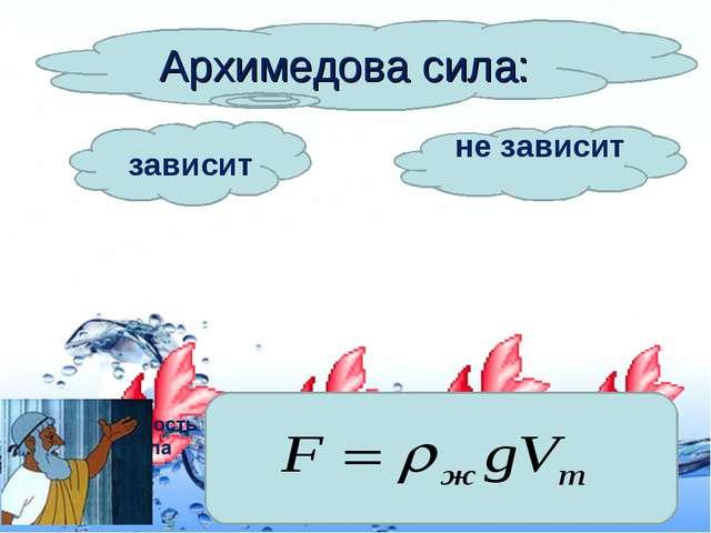 Архимедова сила: зависит не зависит Page *