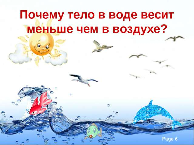 Почему тело в воде весит меньше чем в воздухе? Page *
