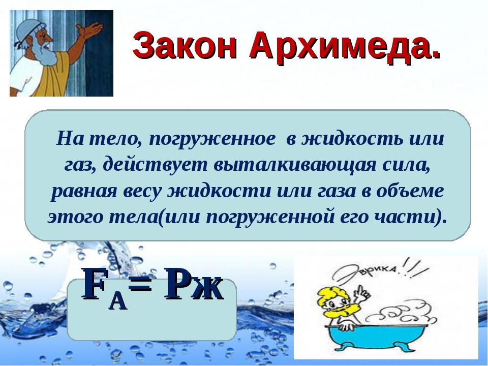 Закон Архимеда. На тело, погруженное в жидкость или газ, действует выталкиваю...
