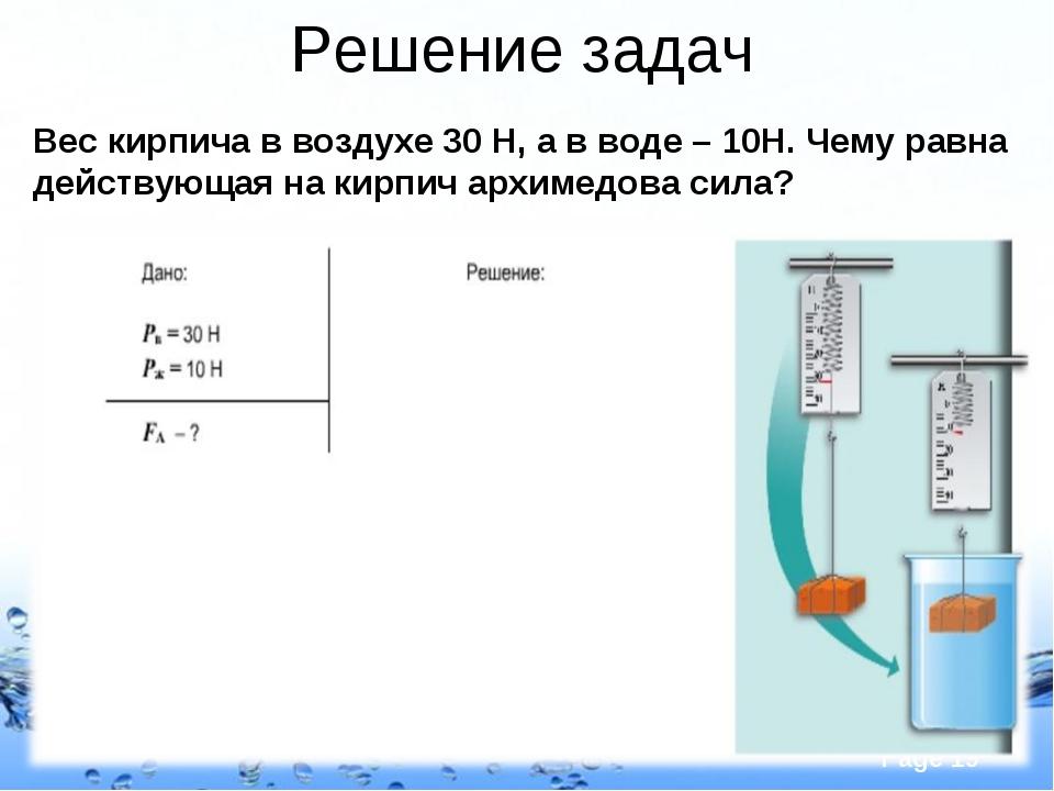 Решение задач Вес кирпича в воздухе 30 Н, а в воде – 10Н. Чему равна действую...