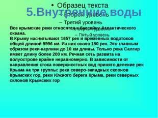 5.Внутренние воды Все крымские реки относятся к бассейну Атлантического океа