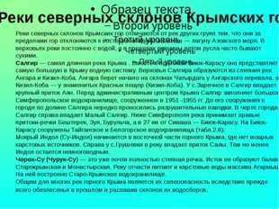 Реки северных склонов Крымских гор Реки северных склонов Крымских гор отлича