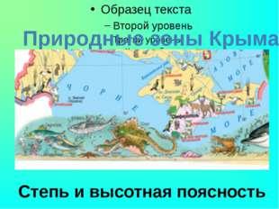 Природные зоны Крыма Cтепь и высотная поясность