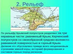 По рельефу Крымский полуостров разделяют на три неравные части: равнинный Кр