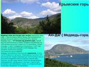 Крымские горы Аю-Даг ( Медведь-гора) Медве́дь-гора́ или Аю-Даг (укр. Аю-Даг,