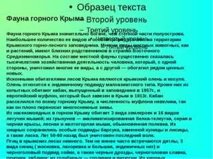 Фауна горного Крыма Фауна горного Крыма значительно богаче, чем степной част