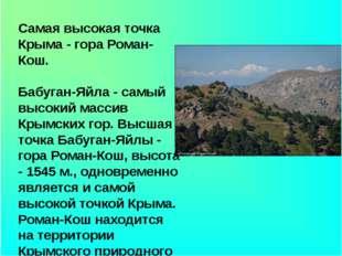Самая высокая точка Крыма - гора Роман-Кош. Бабуган-Яйла - самый высокий мас